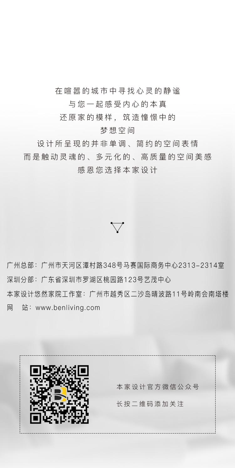 广州本家装修设计
